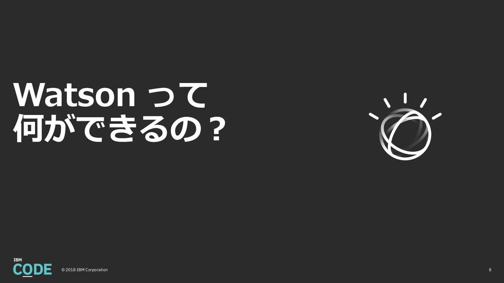 8      © 2018 IBM Corporation