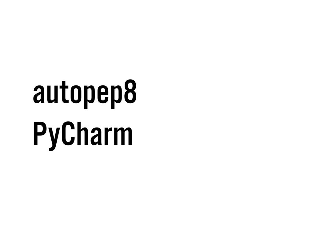 autopep8 PyCharm