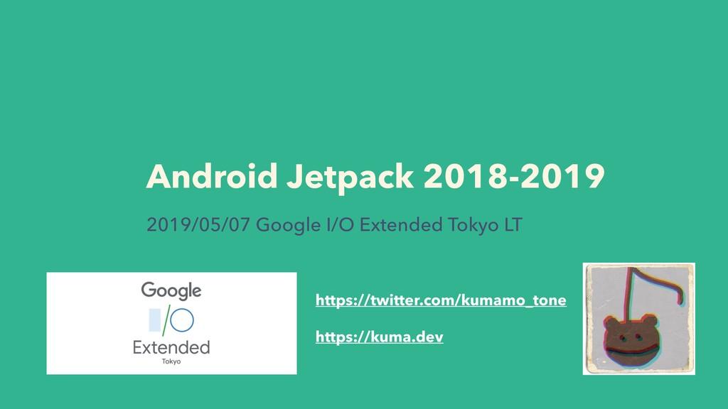 Android Jetpack 2018-2019 2019/05/07 Google I/O...
