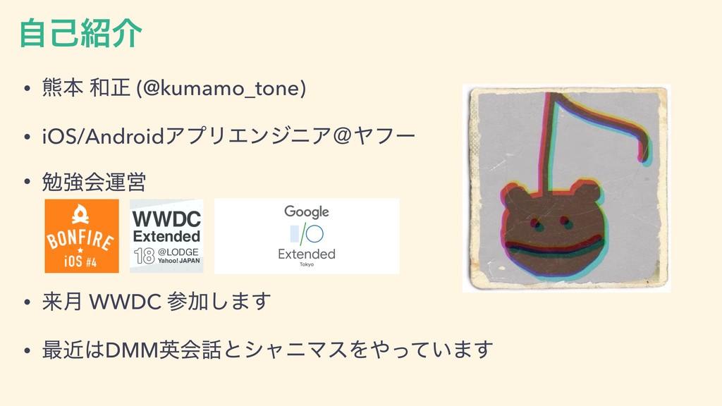 ࣗݾհ • ۽ຊ ਖ਼ (@kumamo_tone) • iOS/AndroidΞϓϦΤϯδ...