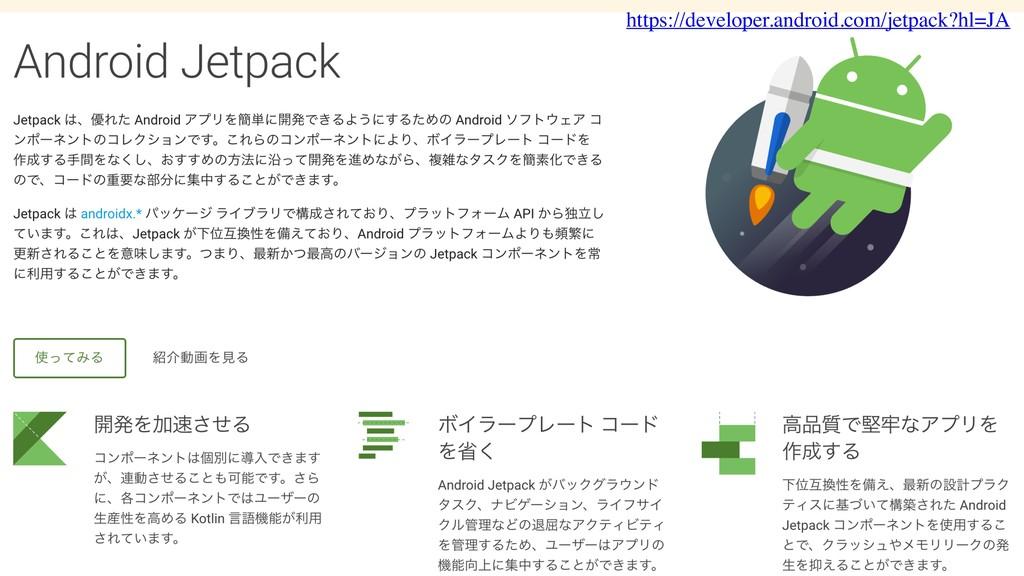 https://developer.android.com/jetpack?hl=JA