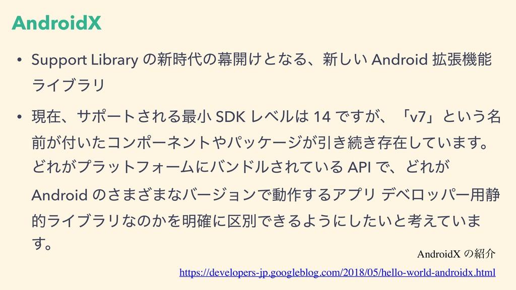 AndroidX • Support Library ͷ৽ͷນ։͚ͱͳΔɺ৽͍͠ Andr...