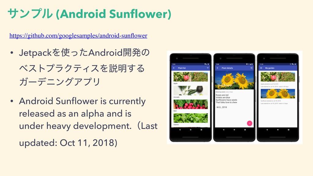 αϯϓϧ (Android Sunflower) • JetpackΛͬͨAndroid։ൃͷ...