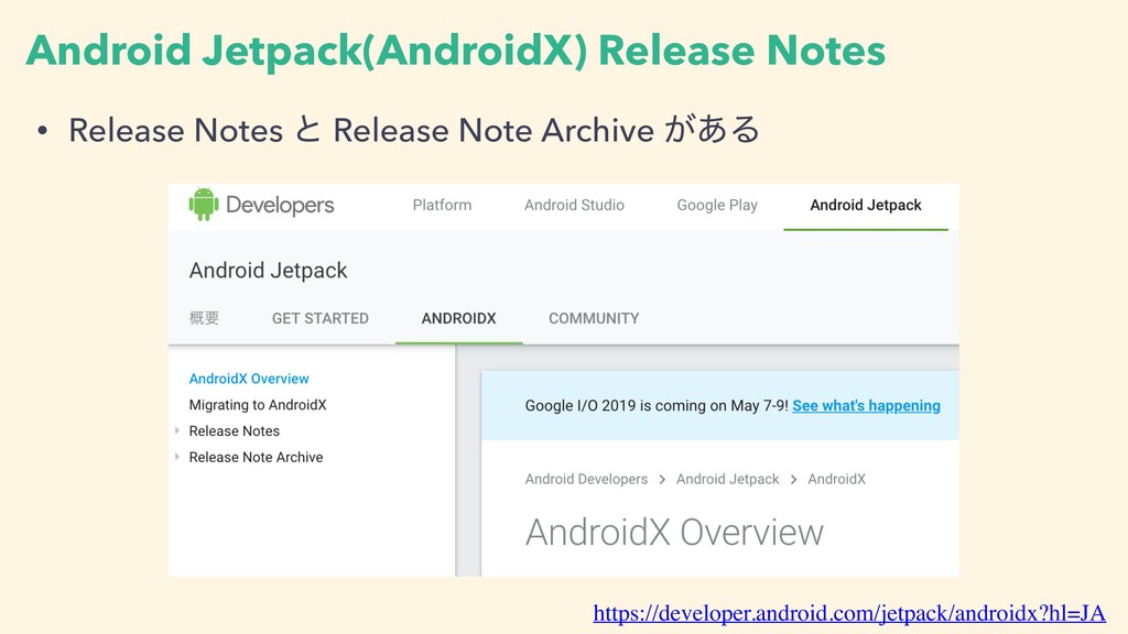 Android Jetpack(AndroidX) Release Notes • Relea...