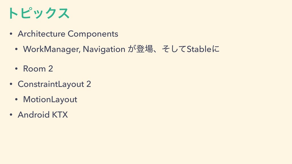 τϐοΫε • Architecture Components • WorkManager, ...