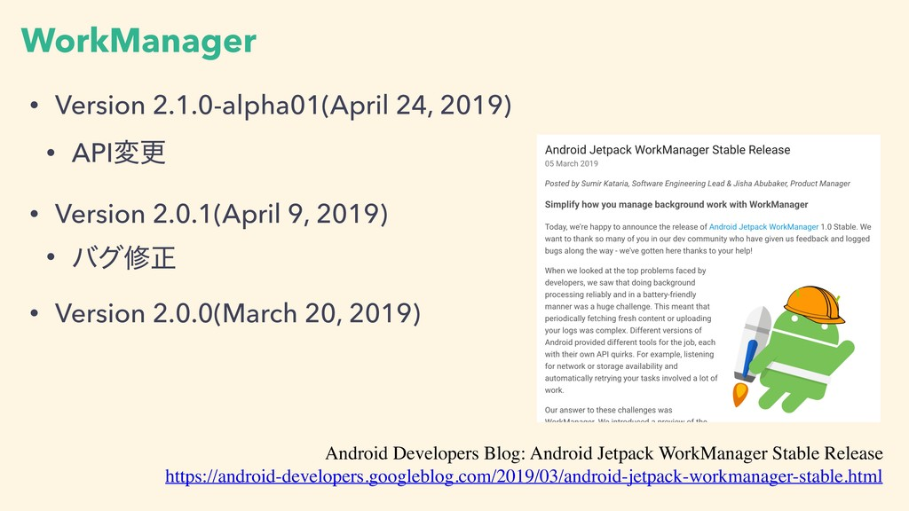 WorkManager Android Developers Blog: Android Je...