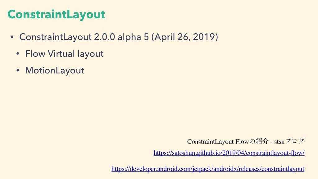 ConstraintLayout • ConstraintLayout 2.0.0 alpha...