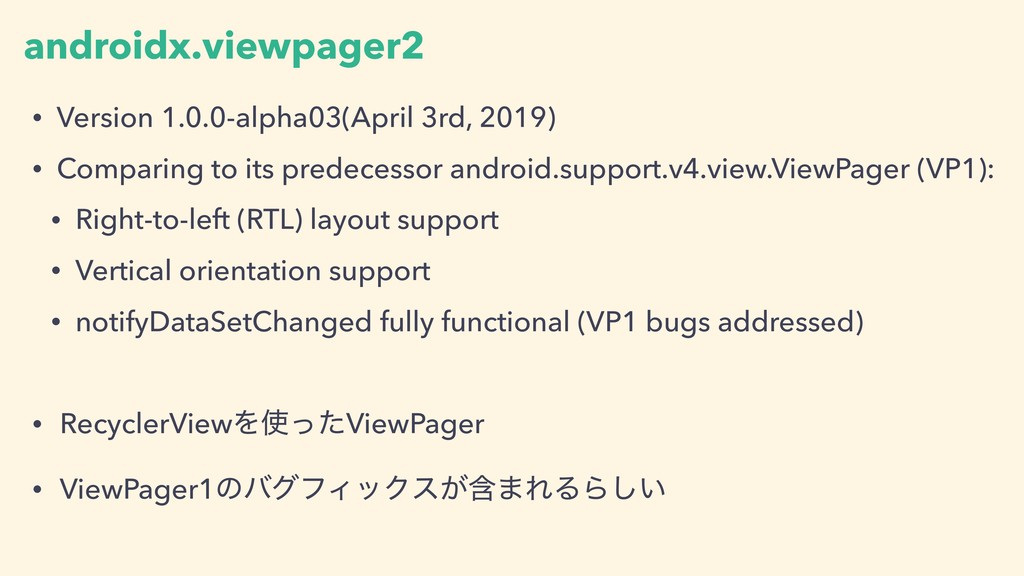androidx.viewpager2 • Version 1.0.0-alpha03(Apr...
