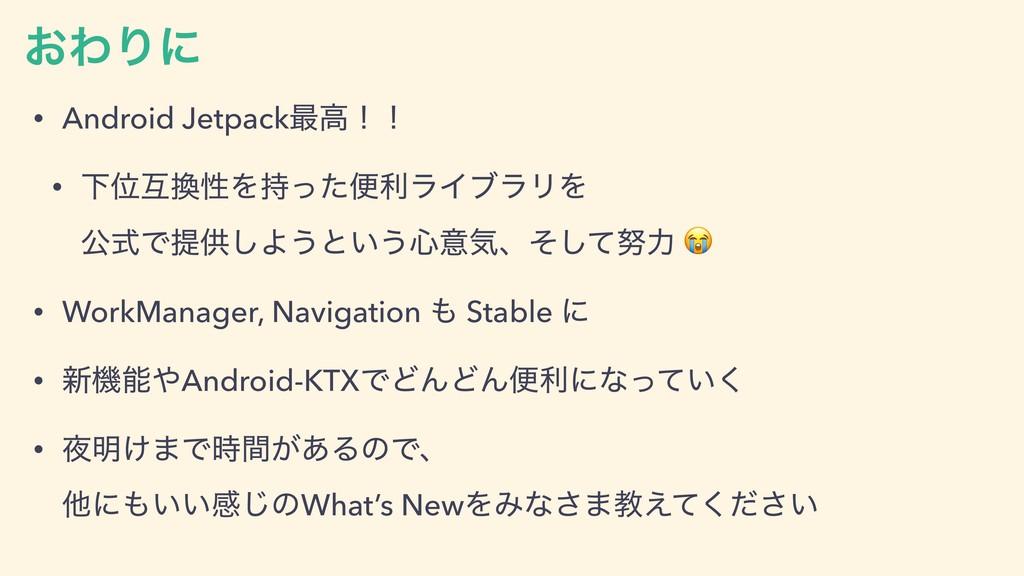 ͓ΘΓʹ • Android Jetpack࠷ߴʂʂ • ԼҐޓੑΛͬͨศརϥΠϒϥϦΛ...