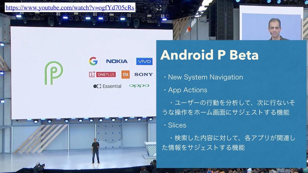 "Android P Beta ɾ/FX4ZTUFN/BWJHBUJPO ɾ""QQ""DU..."