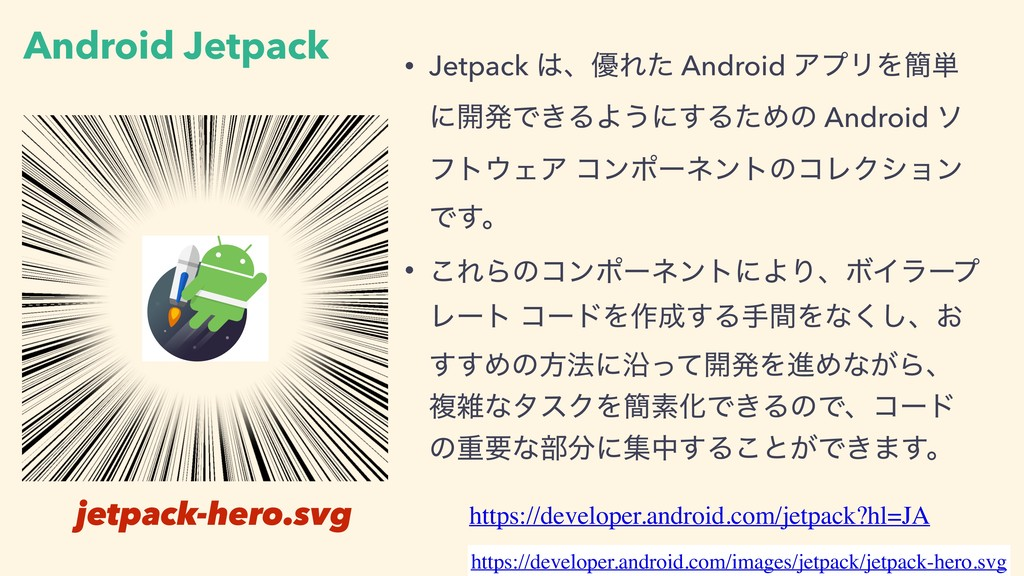 Android Jetpack • Jetpack ɺ༏Εͨ Android ΞϓϦΛ؆୯ ...