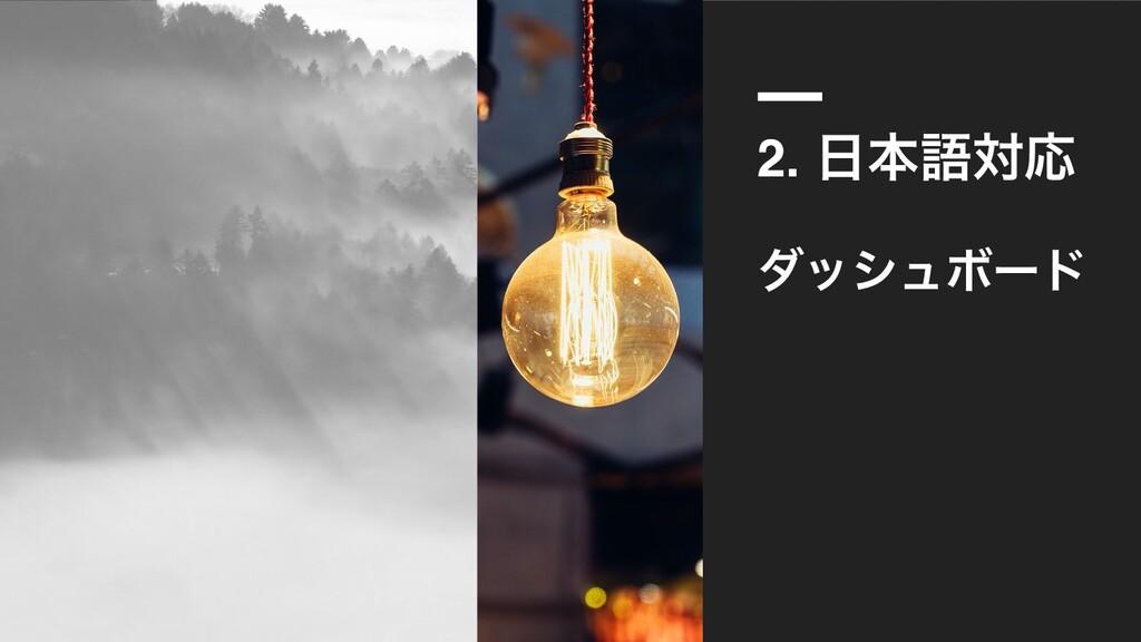 2. ຊޠରԠ μογϡϘʔυ