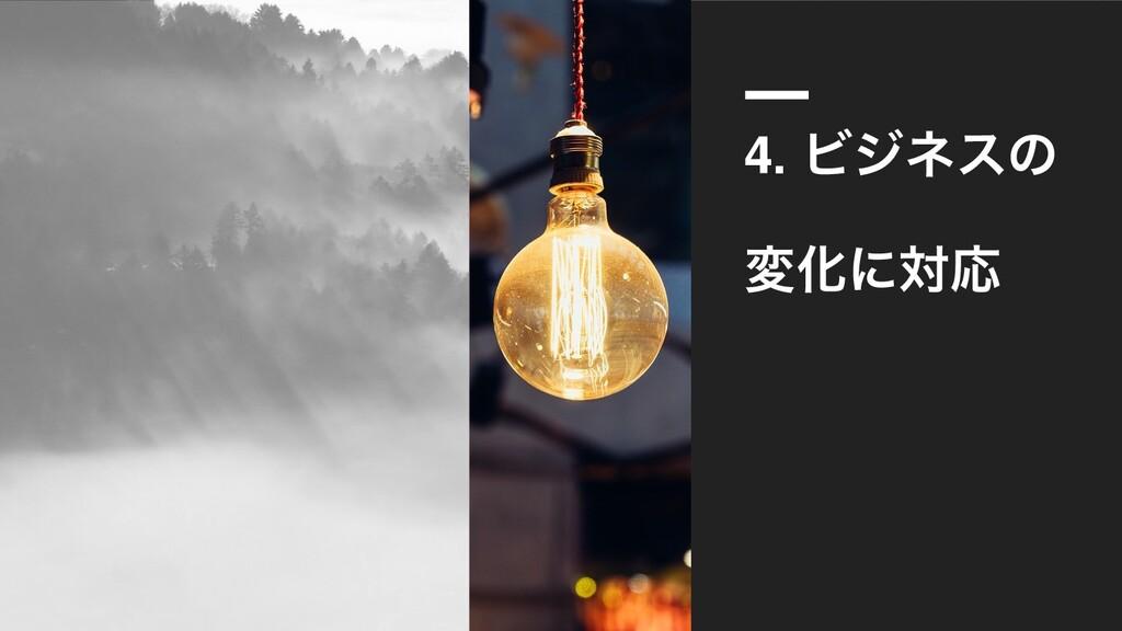 4. Ϗδωεͷ มԽʹରԠ