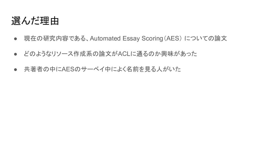 選んだ理由 ● 現在の研究内容である、Automated Essay Scoring(AES)...