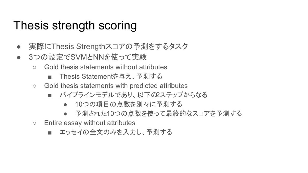 Thesis strength scoring ● 実際にThesis Strengthスコア...