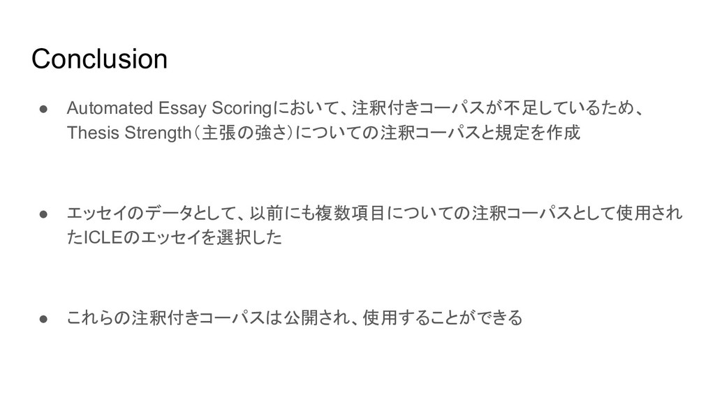 Conclusion ● Automated Essay Scoringにおいて、注釈付きコー...