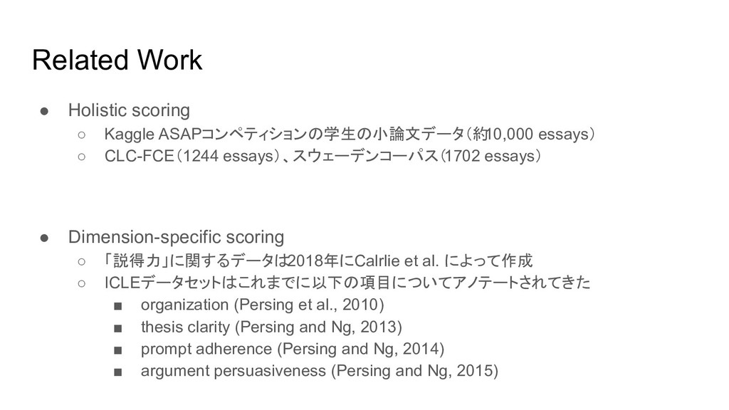 Related Work ● Holistic scoring ○ Kaggle ASAPコン...