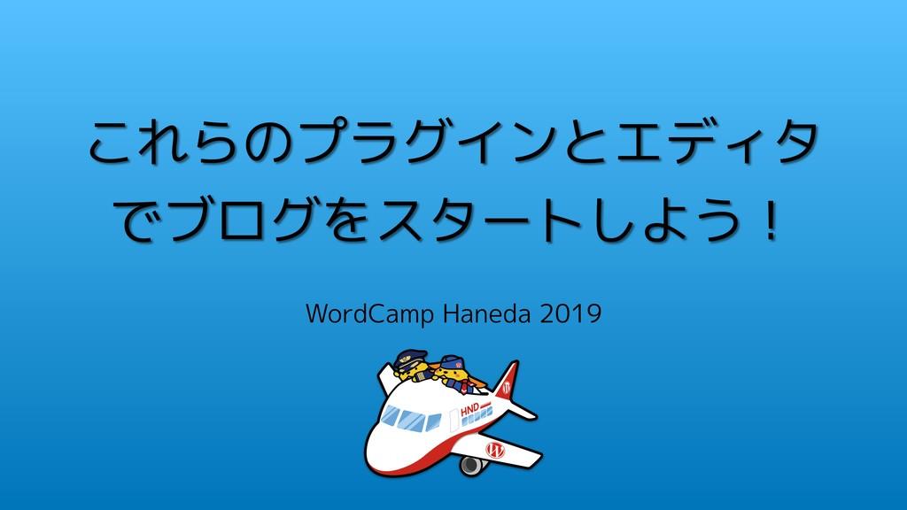 これらのプラグインとエディタ でブログをスタートしよう! WordCamp Haneda 20...