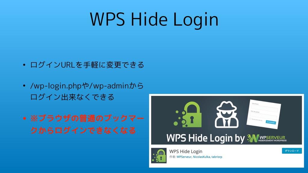 WPS Hide Login • ログインURLを手軽に変更できる • /wp-login.p...