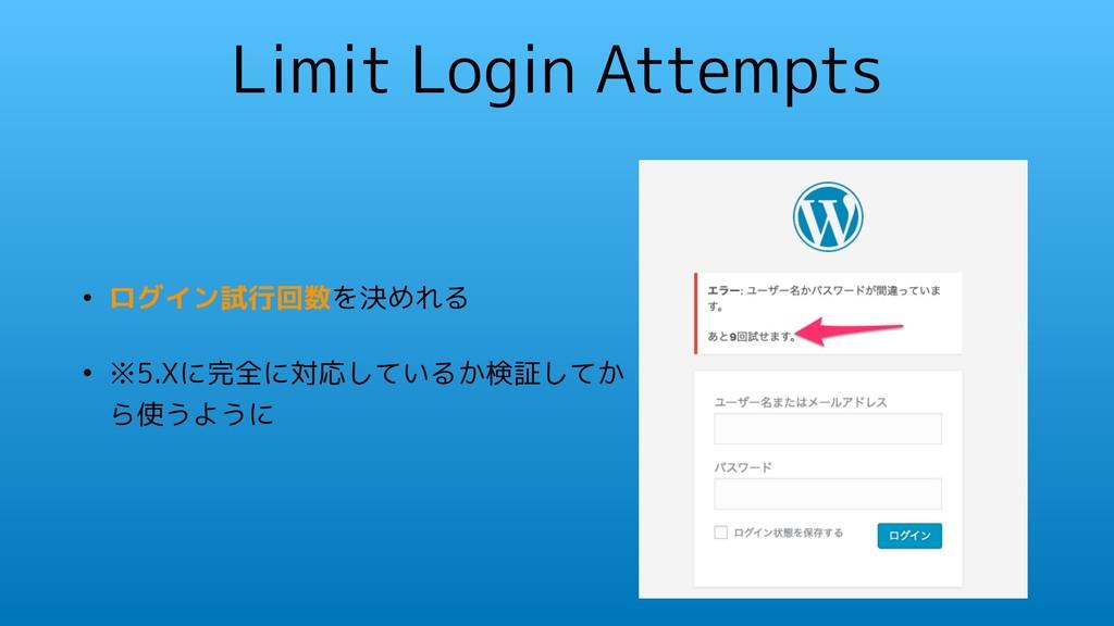 Limit Login Attempts • ログイン試行回数を決めれる • ※5.Xに完全に...
