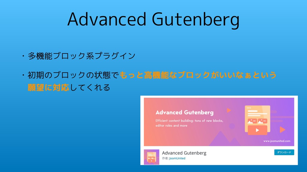 Advanced Gutenberg • 多機能ブロック系プラグイン • 初期のブロックの状態...