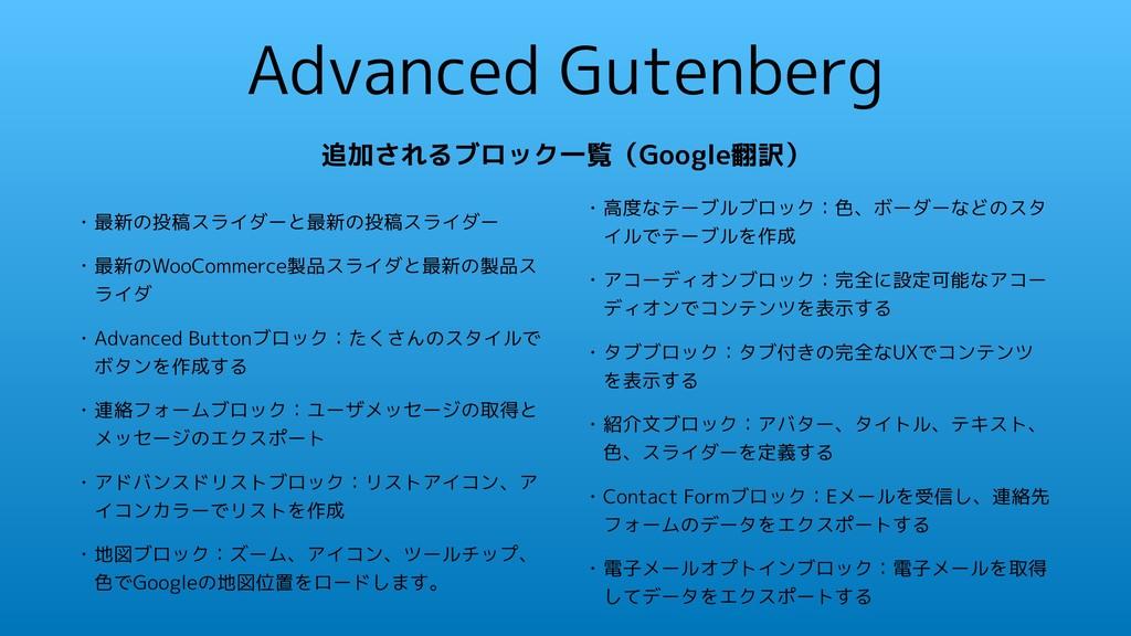 Advanced Gutenberg • 最新の投稿スライダーと最新の投稿スライダー • 最新...