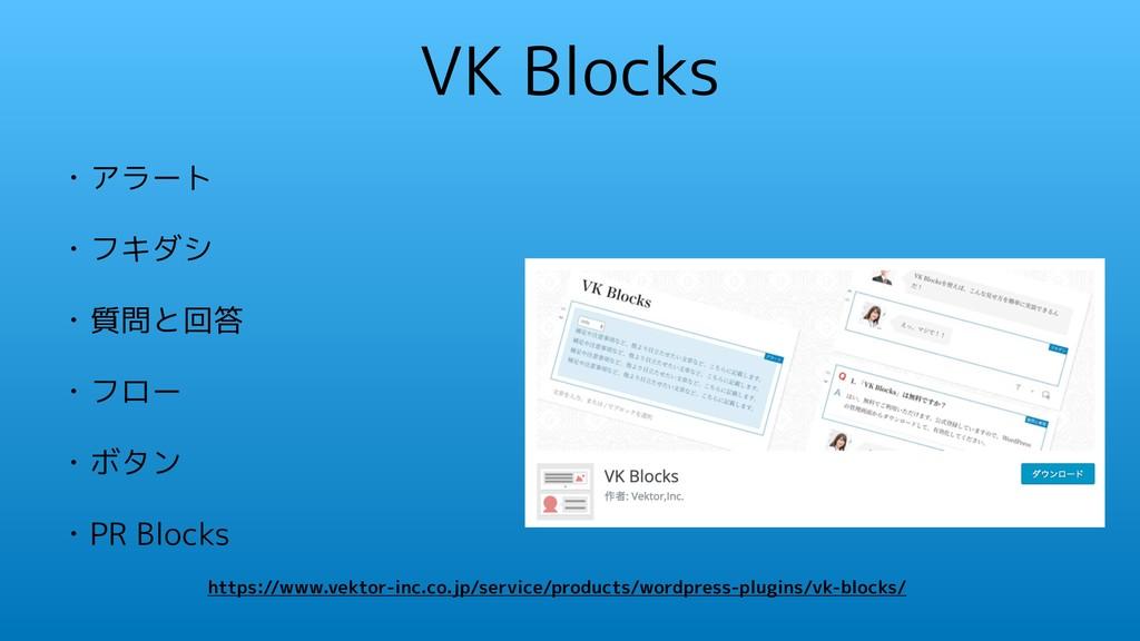 VK Blocks https://www.vektor-inc.co.jp/service/...