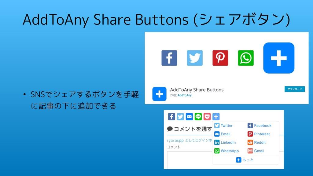 AddToAny Share Buttons (シェアボタン) • SNSでシェアするボタンを...