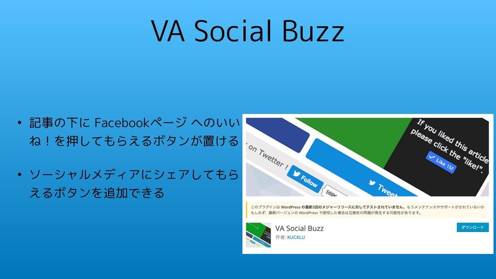 VA Social Buzz • 記事の下に Facebookページ へのいい ね!を押しても...