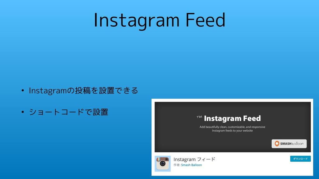 Instagram Feed • Instagramの投稿を設置できる • ショートコードで設置