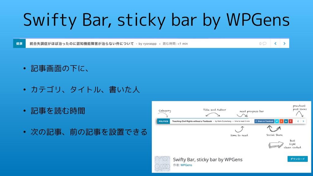 Swifty Bar, sticky bar by WPGens • 記事画面の下に、 • カ...