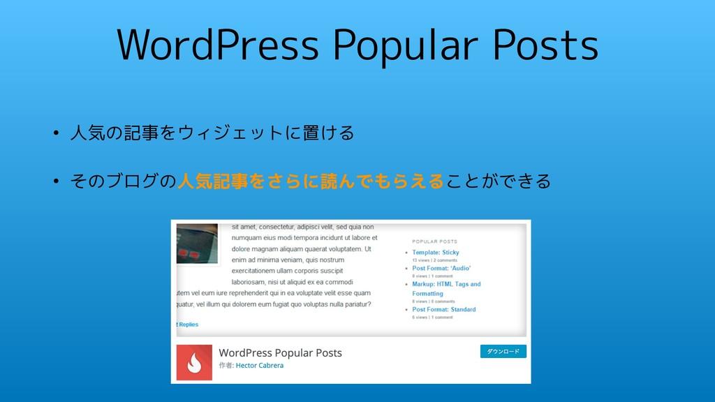 WordPress Popular Posts • 人気の記事をウィジェットに置ける • その...