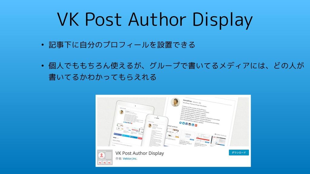 VK Post Author Display • 記事下に自分のプロフィールを設置できる • ...