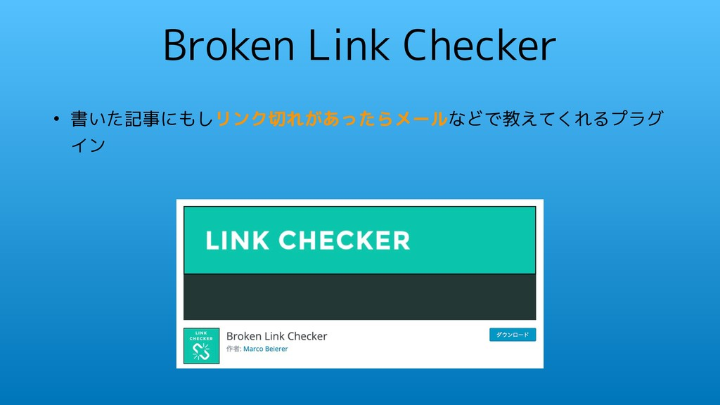 Broken Link Checker • 書いた記事にもしリンク切れがあったらメールなどで教...