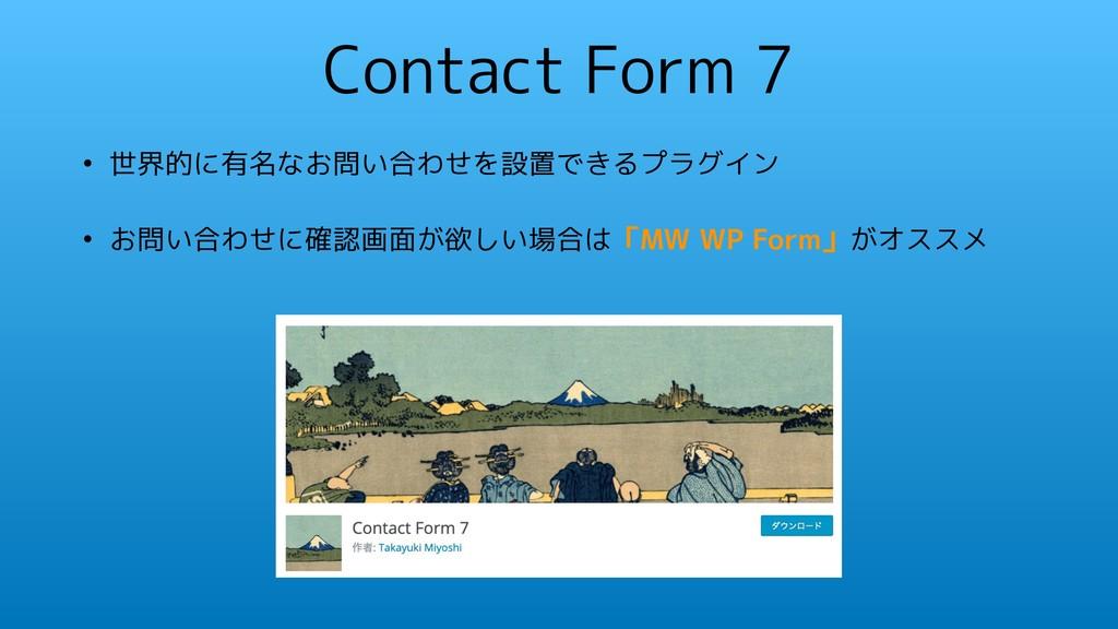 Contact Form 7 • 世界的に有名なお問い合わせを設置できるプラグイン • お問い...