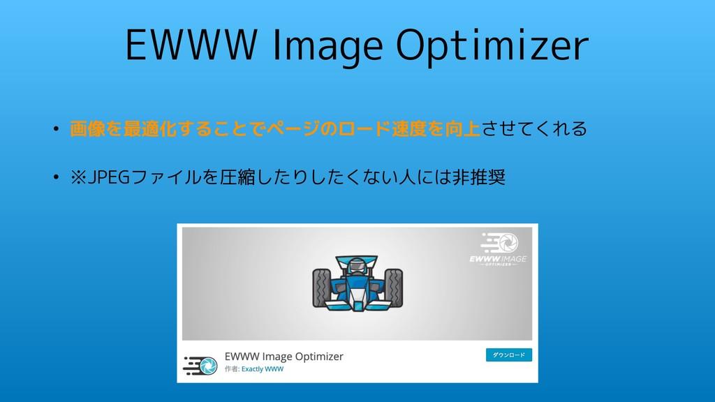 EWWW Image Optimizer • 画像を最適化することでページのロード速度を向上さ...