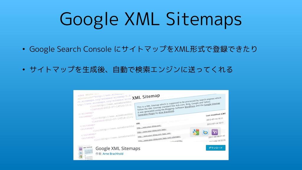 Google XML Sitemaps • Google Search Console にサイ...