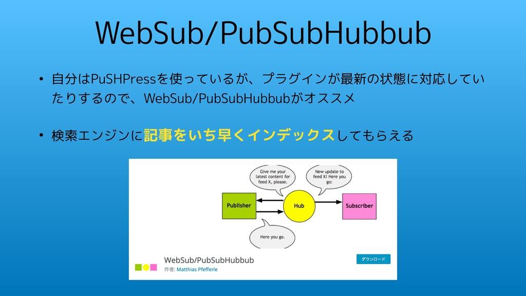 WebSub/PubSubHubbub • 自分はPuSHPressを使っているが、プラグイン...