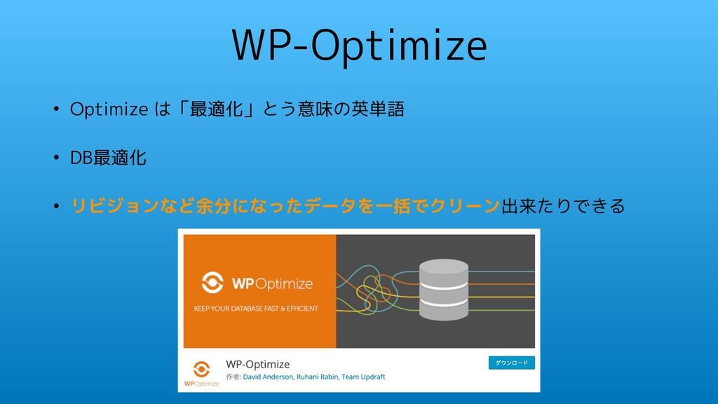WP-Optimize • Optimize は「最適化」とう意味の英単語 • DB最適化 •...