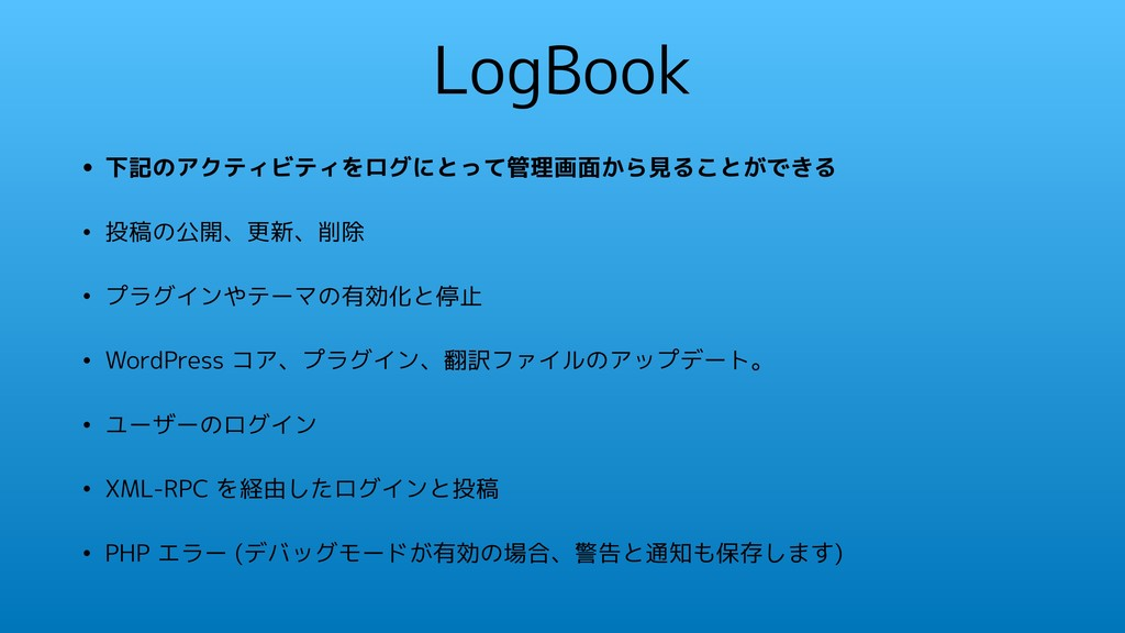 LogBook • 下記のアクティビティをログにとって管理画面から見ることができる • 投稿の...