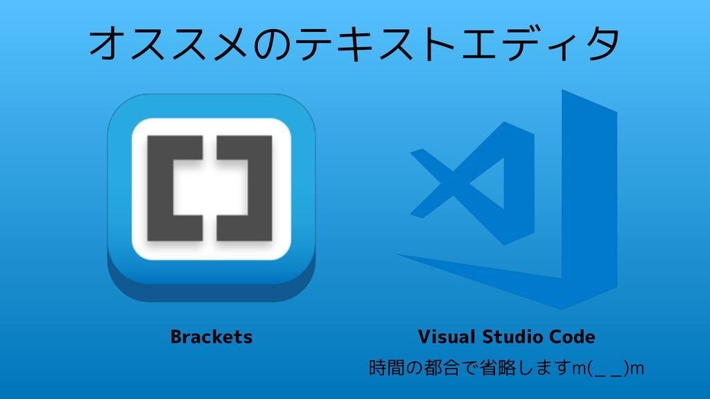オススメのテキストエディタ Brackets Visual Studio Code 時間の都合...