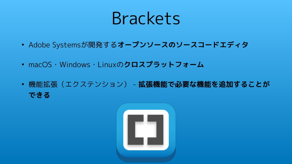 Brackets • Adobe Systemsが開発するオープンソースのソースコードエディタ...