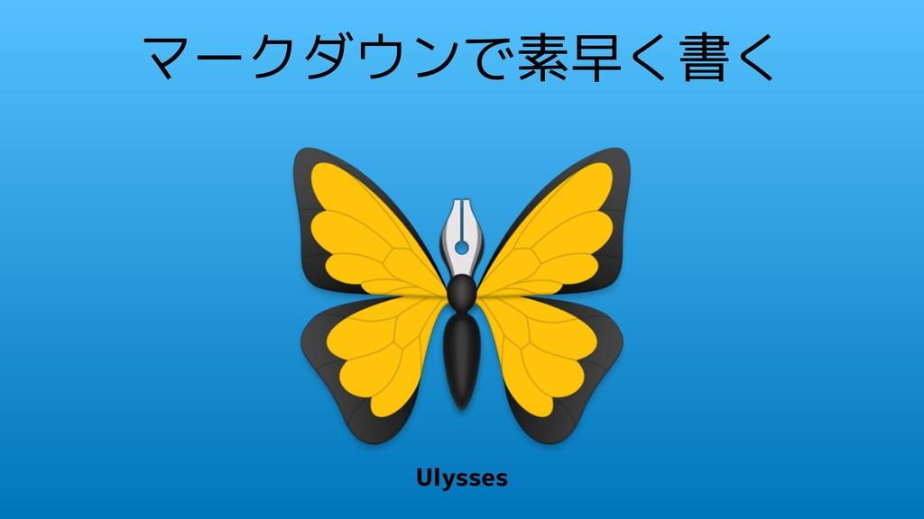 マークダウンで素早く書く Ulysses