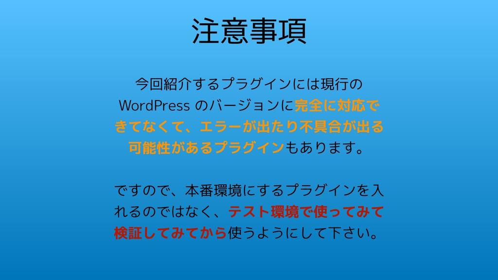 注意事項 今回紹介するプラグインには現行の WordPress のバージョンに完全に対応で き...
