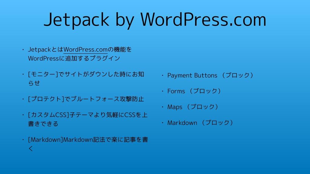 Jetpack by WordPress.com • JetpackとはWordPress.c...