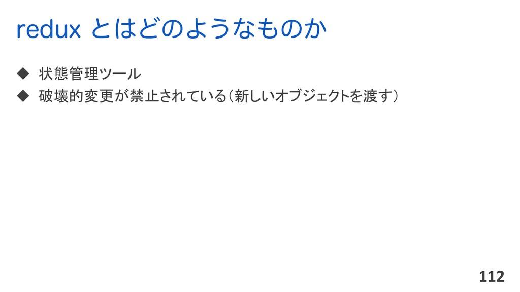 SFEVYͱͲͷΑ͏ͳͷ͔ u 状態管理ツール u 破壊的変更が禁止されている(新しいオ...