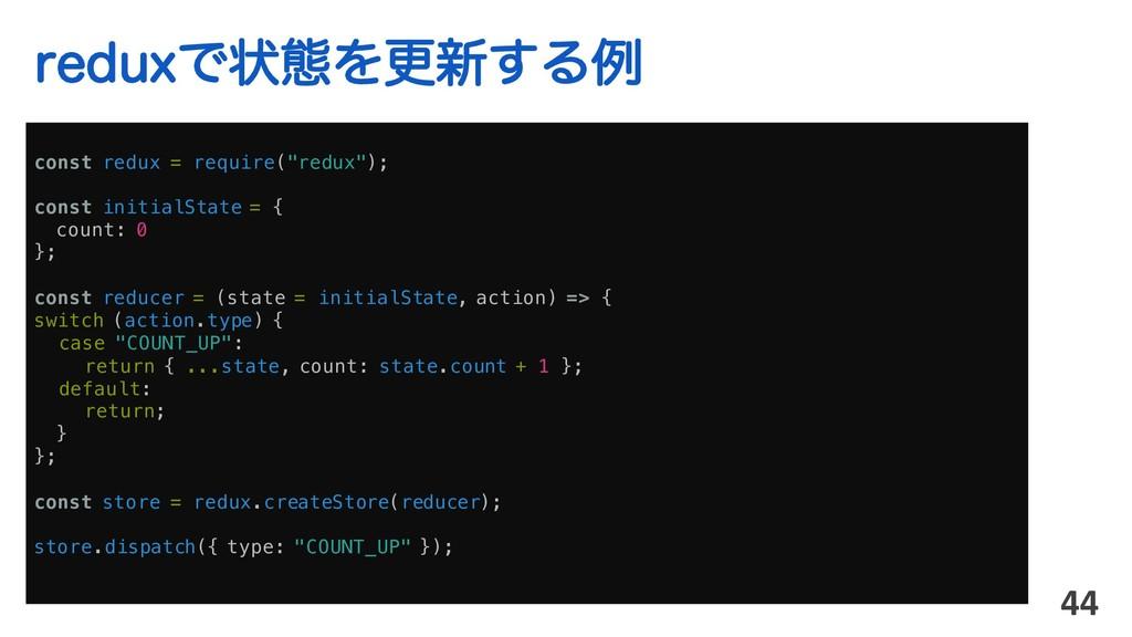 "SFEVYͰঢ়ଶΛߋ৽͢Δྫ 44 const redux = require(""redux""..."