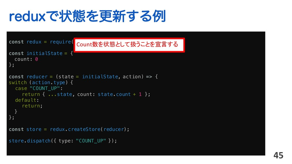 "SFEVYͰঢ়ଶΛߋ৽͢Δྫ 45 const redux = require(""redux""..."