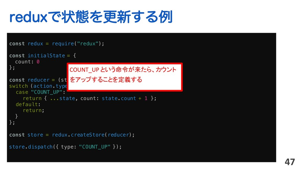 "SFEVYͰঢ়ଶΛߋ৽͢Δྫ 47 const redux = require(""redux""..."