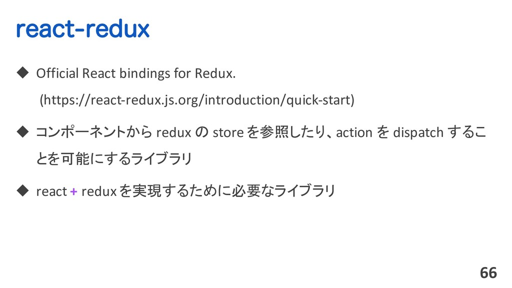 SFBDUSFEVY u Official React bindings for Redux...